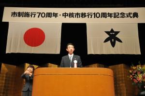市制施行70周年・中核市移行10周年記念式典