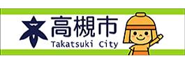 高槻市ホームページ